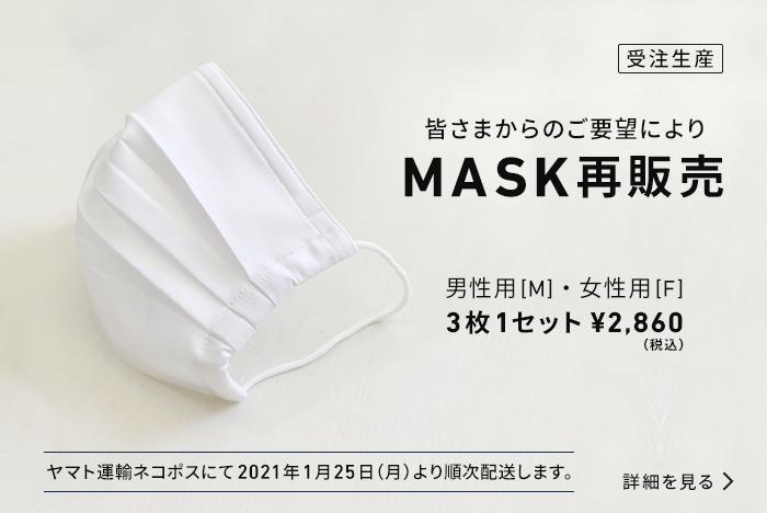 【受注生産】H-白いマスク